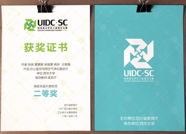 ProDe team  in China wins Visual Identity Product Design Competition